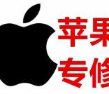 Mac进水不开机维修 北京苹果笔记本维修中心