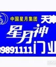 天津市星月神防盗门售后服务中心022-89891111