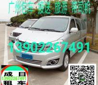 廣州租車 帶司機139022