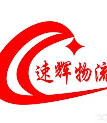 上海金山区速辉物流承接吕巷物流到全国各地周边运输业务