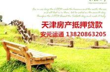 天津市银行贷款咨询别瞅别的地方