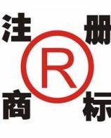 北京商标注册哪里找
