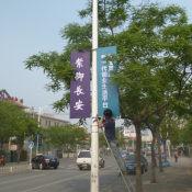 石景山道旗