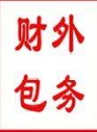 上海浦东财务外包公司