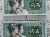 四版人民币收购价(今日更新)