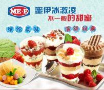 蜜伊冰坊冰淇淋