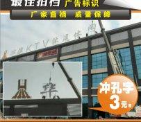 广州天河专业大型广告公司——