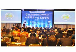 2015海南国际房车露营休闲旅游博览会中国露营