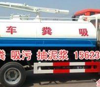 武汉东西湖污水井化粪池抽粪