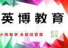 武汉英博艺术生文化课冲刺班报名条件