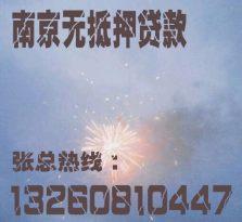 南京鼓楼贷款1-300万,凭身份证当天即可下款,