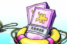 北京无抵押贷款