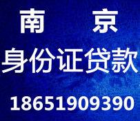 南京身份证贷款