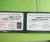 南汇 周浦 建委 建筑电工建筑电焊工培训考证审证 通过率高