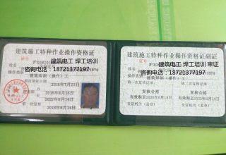 上海建委 建筑电工 建筑电焊工 培训审证 取证快通过率高