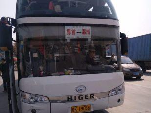 台州到安顺客车