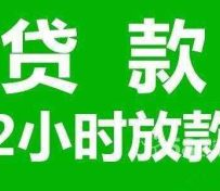 武汉信用贷款公司哪家好