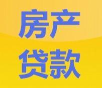 东莞房产贷款