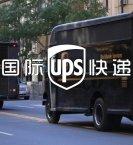 上海松江UPS快递 松江UPS快递电话
