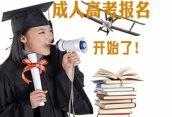 2017年广东外语外贸学院成人高等