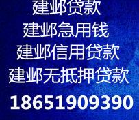 南京建邺贷款