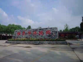 河北易县清西陵世界华侨陵园