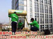 武汉清华阳光太阳能维修电话
