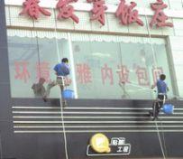北京保洁公司广告牌清洗