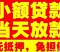 长株潭地区贷款