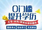 天津大学网络教育
