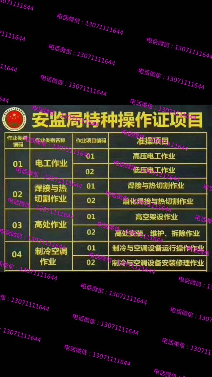庆阳电工操作证低压电工证高压电工证焊工证叉车证办理