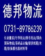 长沙德邦物流提供免费提货 0731-89786239