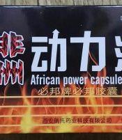 非洲动力源出售