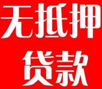 南京江宁急用钱