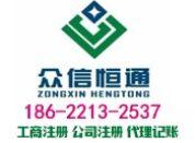 天津申请一般人小规模执照公司注销变更