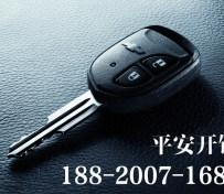 汽车芯片钥匙匹配