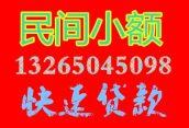 广州贷款-按揭车、房贷款 |当天放