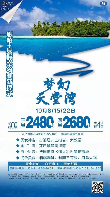 【夢幻天堂灣】石家莊到芽莊旅游,芽莊8天