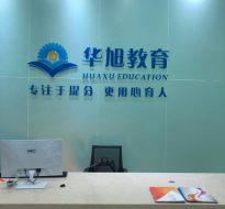 重庆华旭教育