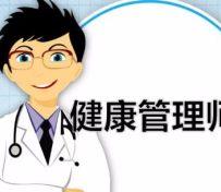 健康管理师培训班