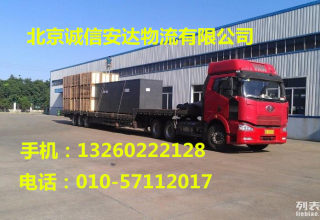 北京5A级物流公司