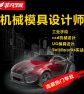 上海UG编程培训 UG模具设计培训
