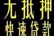 【广州本地人贷款|广州信贷1326