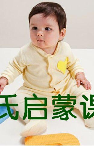 蒙氏启蒙课程洛阳全日制早教