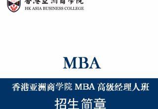 香港亚洲商学院MBA高级经理人班 招生简章