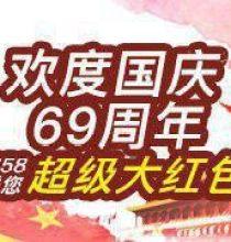 欢度国庆69周年,658送大红包活动