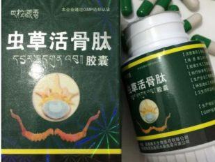 虫草活骨肽