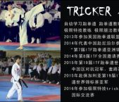 北京朝阳区跆拳道特技(高难腿法空翻)培训