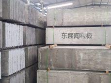汕头潮州复合隔墙板水泥复合隔墙板陶粒板