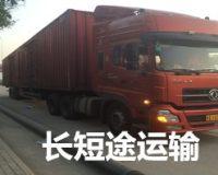 上海到青岛物流公司-长途货运